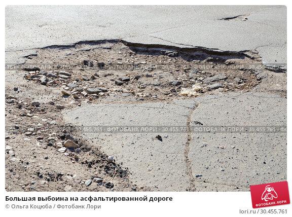 Большая выбоина на асфальтированной дороге. Стоковое фото, фотограф Ольга Коцюба / Фотобанк Лори