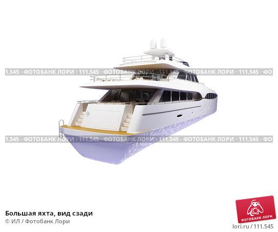 Большая яхта, вид сзади, иллюстрация № 111545 (c) ИЛ / Фотобанк Лори