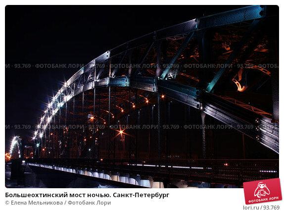 Большеохтинский мост ночью. Санкт-Петербург, фото № 93769, снято 2 февраля 2007 г. (c) Елена Мельникова / Фотобанк Лори