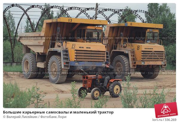 Купить «Большие карьерные самосвалы и маленький трактор», фото № 336269, снято 24 июня 2008 г. (c) Валерий Лисейкин / Фотобанк Лори
