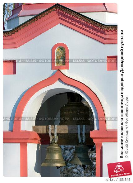 Большие колокола звонницы подворья Давидовой пустыни, фото № 183545, снято 8 января 2008 г. (c) Юрий Синицын / Фотобанк Лори