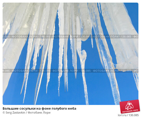 Большие сосульки на фоне голубого неба, фото № 130085, снято 3 марта 2005 г. (c) Serg Zastavkin / Фотобанк Лори
