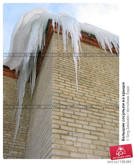 Большие сосульки на крыше, фото № 130081, снято 25 февраля 2005 г. (c) Serg Zastavkin / Фотобанк Лори