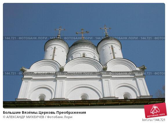 Большие Вязёмы.Церковь Преображения, фото № 144721, снято 24 марта 2007 г. (c) АЛЕКСАНДР МИХЕИЧЕВ / Фотобанк Лори