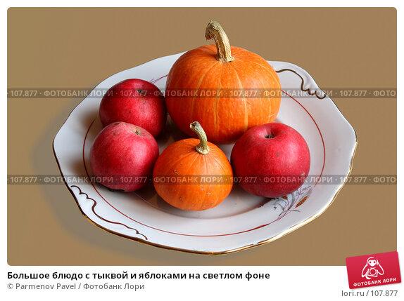 Большое блюдо с тыквой и яблоками на светлом фоне, фото № 107877, снято 27 октября 2007 г. (c) Parmenov Pavel / Фотобанк Лори