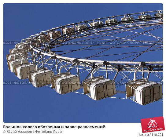 Большое колесо обозрения в парке развлечений, фото № 110221, снято 17 августа 2003 г. (c) Юрий Назаров / Фотобанк Лори