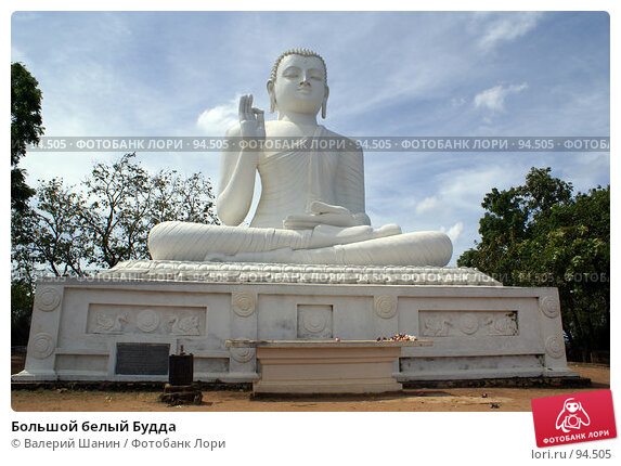 Большой белый Будда, фото № 94505, снято 29 мая 2007 г. (c) Валерий Шанин / Фотобанк Лори