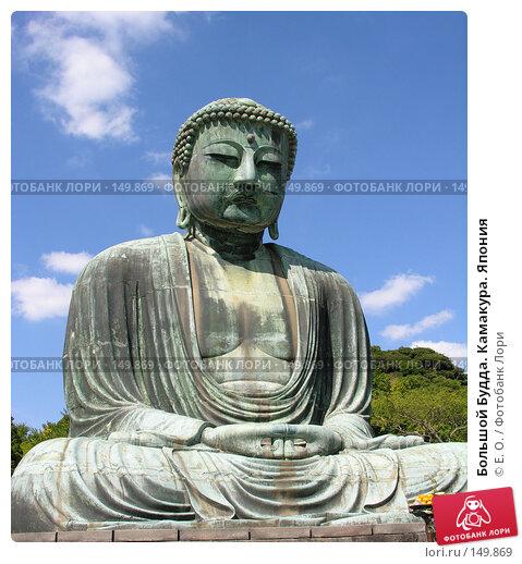 Большой Будда. Камакура. Япония, фото № 149869, снято 17 сентября 2005 г. (c) Екатерина Овсянникова / Фотобанк Лори