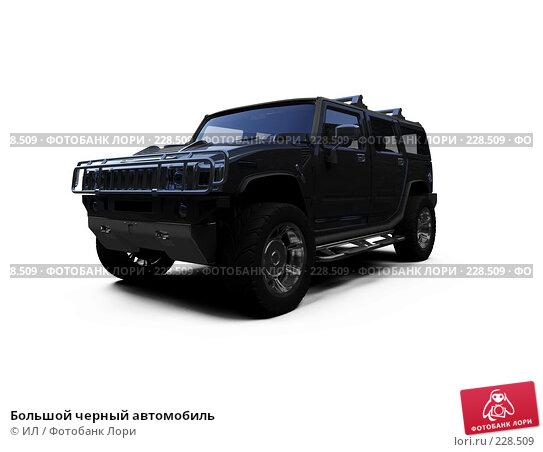 Большой черный автомобиль, иллюстрация № 228509 (c) ИЛ / Фотобанк Лори