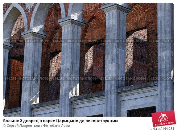 Купить «Большой дворец в парке Царицыно до реконструкции», фото № 144281, снято 18 апреля 2004 г. (c) Сергей Лаврентьев / Фотобанк Лори