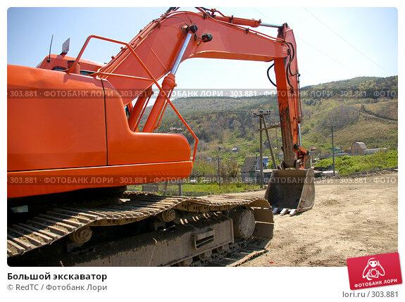 Купить «Большой экскаватор», фото № 303881, снято 30 мая 2008 г. (c) RedTC / Фотобанк Лори