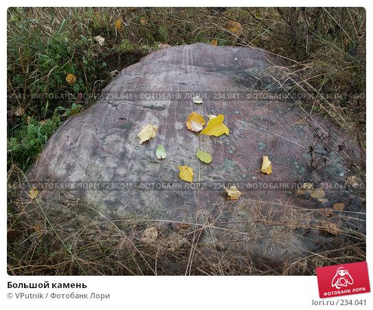Большой камень, фото № 234041, снято 27 октября 2004 г. (c) VPutnik / Фотобанк Лори