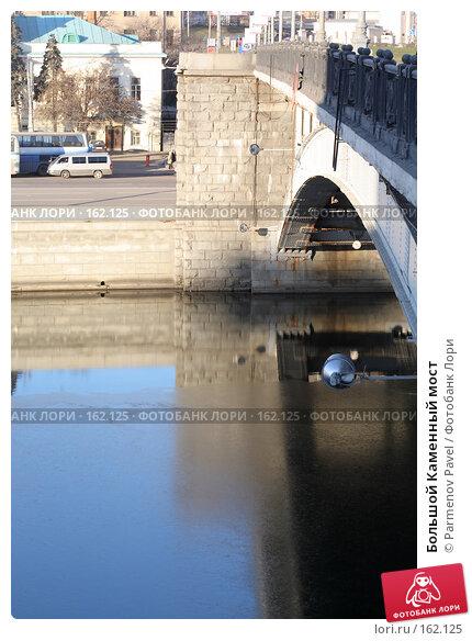 Большой Каменный мост, фото № 162125, снято 23 декабря 2007 г. (c) Parmenov Pavel / Фотобанк Лори