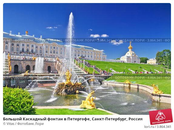 Купить «Большой Каскадный фонтан в Петергофе, Санкт-Петербург, Россия», фото № 3864341, снято 4 сентября 2018 г. (c) Vitas / Фотобанк Лори