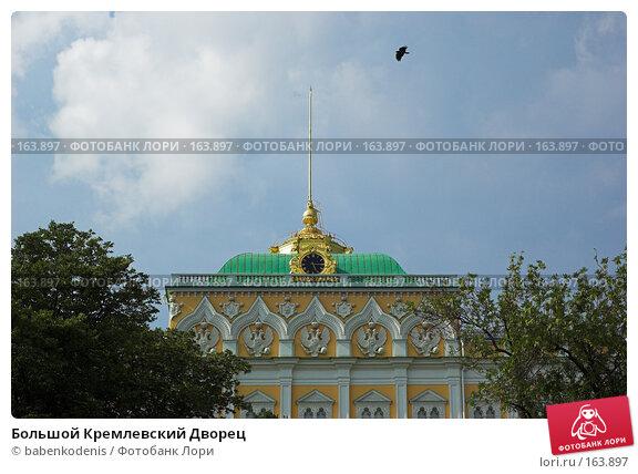 Большой Кремлевский Дворец, фото № 163897, снято 24 июля 2005 г. (c) Бабенко Денис Юрьевич / Фотобанк Лори