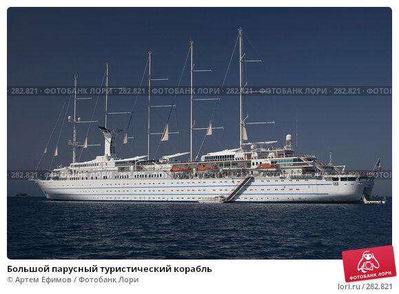 Большой парусный туристический корабль, фото № 282821, снято 17 июля 2007 г. (c) Артем Ефимов / Фотобанк Лори