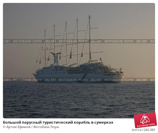 Купить «Большой парусный туристический корабль в сумерках», фото № 282981, снято 17 июля 2007 г. (c) Артем Ефимов / Фотобанк Лори