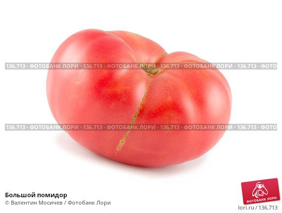 Большой помидор, фото № 136713, снято 14 октября 2007 г. (c) Валентин Мосичев / Фотобанк Лори