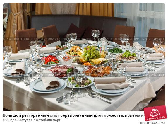 Купить «Большой ресторанный стол, сервированный для торжества, приема или свадьбы», фото № 5882737, снято 14 декабря 2018 г. (c) Андрей Затулло / Фотобанк Лори