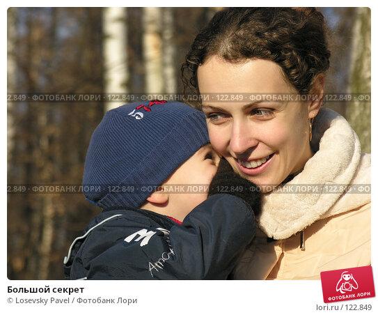 Большой секрет, фото № 122849, снято 4 ноября 2005 г. (c) Losevsky Pavel / Фотобанк Лори