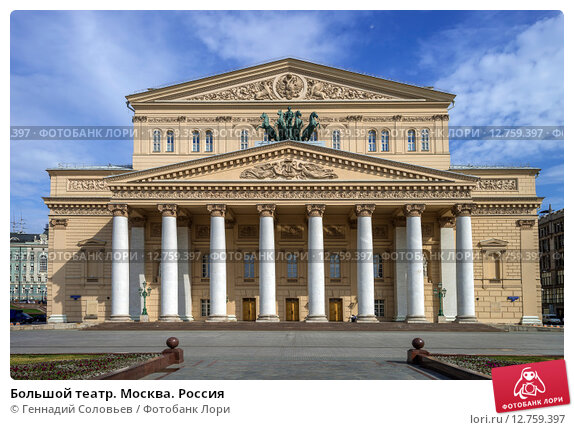 Купить «Большой театр. Москва. Россия», фото № 12759397, снято 2 июня 2014 г. (c) Геннадий Соловьев / Фотобанк Лори