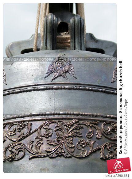 Большой церковный колокол. Big church bell, фото № 290661, снято 28 мая 2007 г. (c) A Челмодеев / Фотобанк Лори