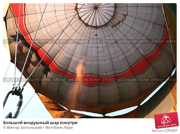 Большой воздушный шар изнутри, фото № 279837, снято 1 июля 2007 г. (c) Виктор Застольский / Фотобанк Лори