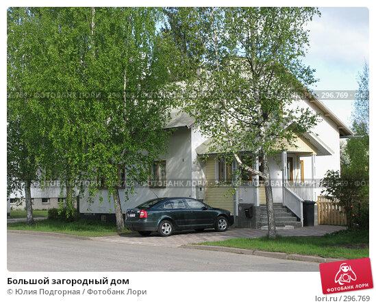 Купить «Большой загородный дом», фото № 296769, снято 19 мая 2008 г. (c) Юлия Селезнева / Фотобанк Лори