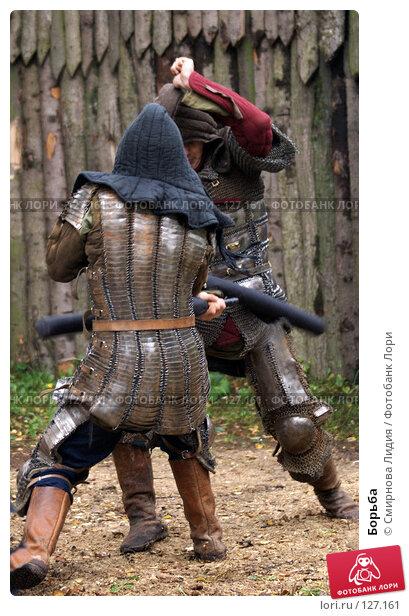 Купить «Борьба», фото № 127161, снято 13 октября 2007 г. (c) Смирнова Лидия / Фотобанк Лори