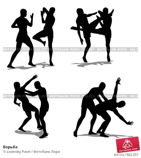 Купить «Борьба», иллюстрация № 562257 (c) Losevsky Pavel / Фотобанк Лори