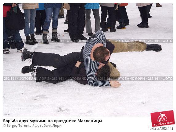 Борьба двух мужчин на празднике Масленицы, фото № 252141, снято 9 марта 2008 г. (c) Sergey Toronto / Фотобанк Лори