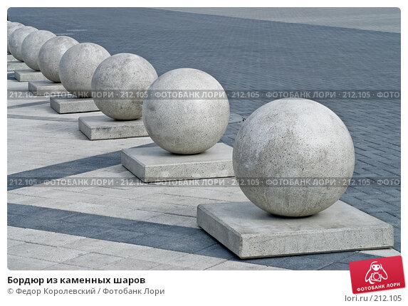 Купить «Бордюр из каменных шаров», фото № 212105, снято 26 февраля 2008 г. (c) Федор Королевский / Фотобанк Лори