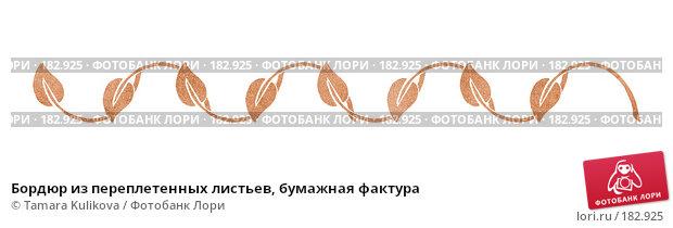 Бордюр из переплетенных листьев, бумажная фактура, иллюстрация № 182925 (c) Tamara Kulikova / Фотобанк Лори