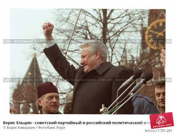 Борис Ельцин - советский партийный и российский политический и государственный деятель, первый президент Российской Федерации. Редакционное фото, фотограф Борис Кавашкин / Фотобанк Лори