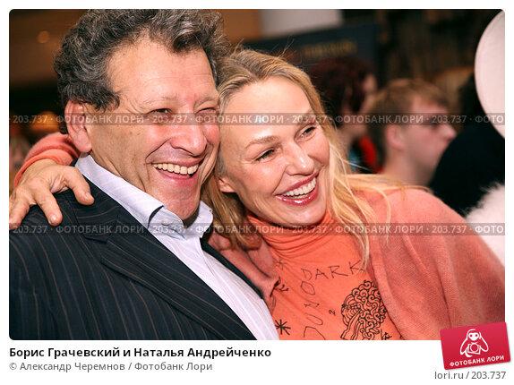 Борис Грачевский и Наталья Андрейченко, фото № 203737, снято 3 декабря 2007 г. (c) Александр Черемнов / Фотобанк Лори