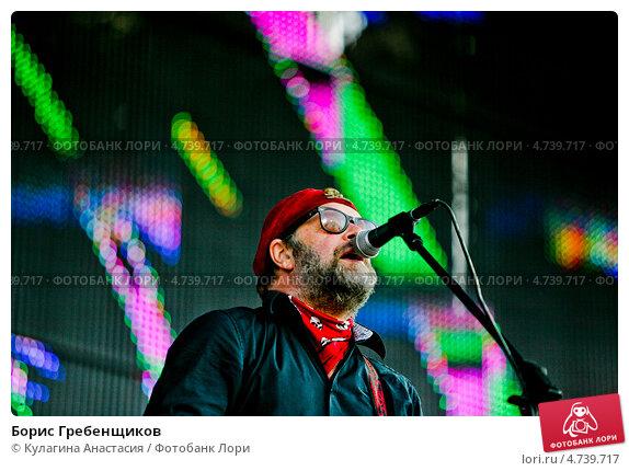Борис Гребенщиков (2013 год). Редакционное фото, фотограф Кулагина Анастасия / Фотобанк Лори