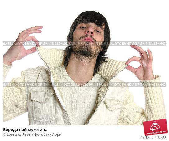 Купить «Бородатый мужчина», фото № 116453, снято 3 декабря 2005 г. (c) Losevsky Pavel / Фотобанк Лори