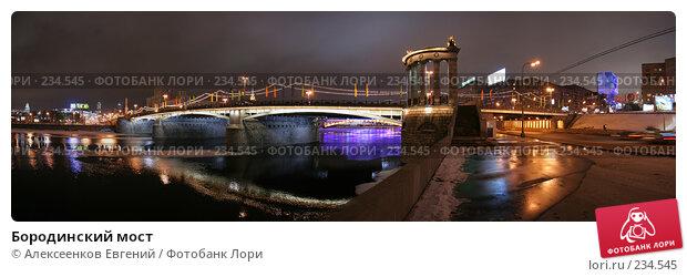 Купить «Бородинский мост», фото № 234545, снято 19 марта 2018 г. (c) Алексеенков Евгений / Фотобанк Лори