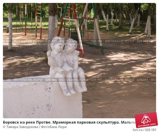 Боровск на реке Протве. Мраморная парковая скульптура. Мальчик с девочкой, эксклюзивное фото № 329181, снято 13 июня 2008 г. (c) Тамара Заводскова / Фотобанк Лори