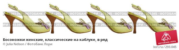 Босоножки женские, классические на каблуке, в ряд, фото № 293045, снято 18 мая 2008 г. (c) Julia Nelson / Фотобанк Лори