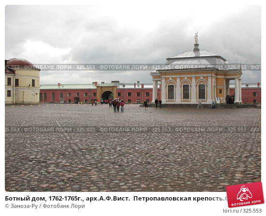 Ботный дом, 1762-1765г., арх.А.Ф.Вист.  Петропавловская крепость.Санкт-Петербург., фото № 325553, снято 12 июня 2008 г. (c) Заноза-Ру / Фотобанк Лори