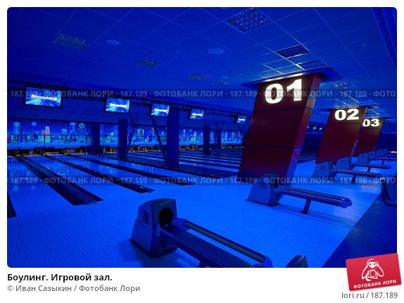 Боулинг. Игровой зал., фото № 187189, снято 2 марта 2006 г. (c) Иван Сазыкин / Фотобанк Лори