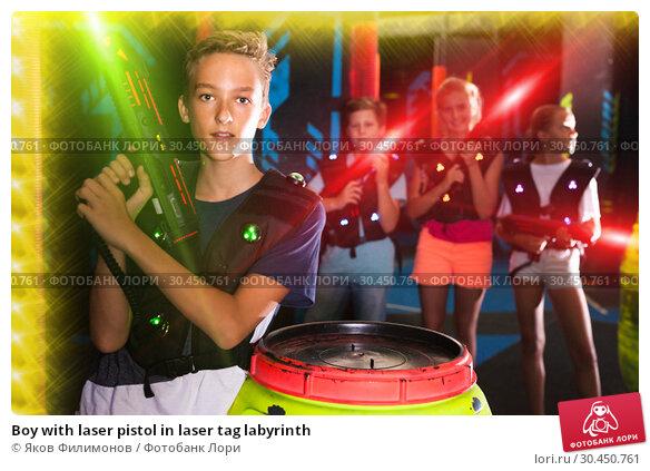 Boy with laser pistol in laser tag labyrinth. Стоковое фото, фотограф Яков Филимонов / Фотобанк Лори