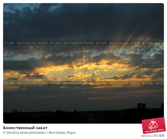 Купить «Божественный закат», фото № 87409, снято 23 июля 2006 г. (c) Dmitriy Andrushchenko / Фотобанк Лори