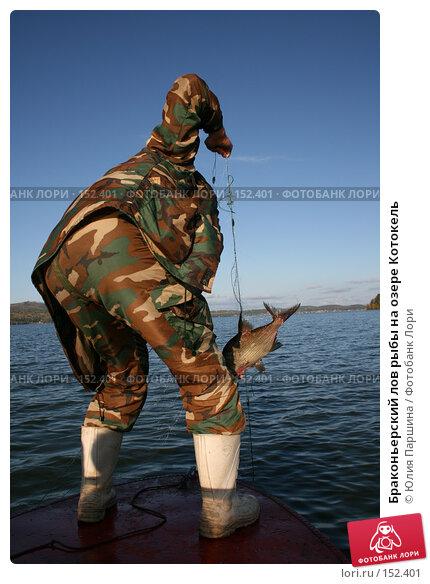 Браконьерский лов рыбы на озере Котокель, фото № 152401, снято 23 сентября 2007 г. (c) Юлия Паршина / Фотобанк Лори