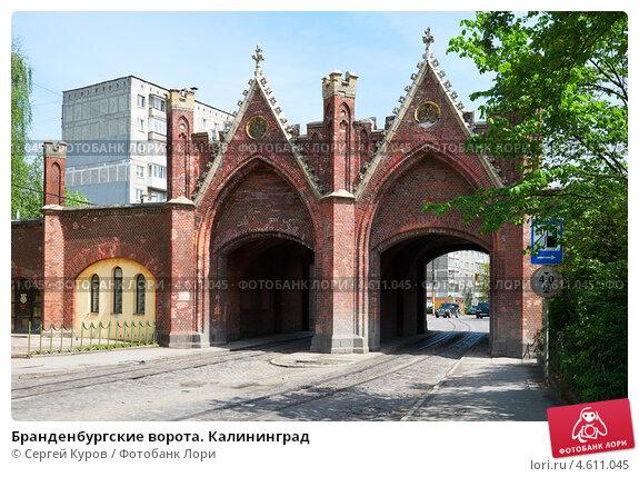 Бранденбургские ворота. Калининград, фото № 4611045, снято 11 мая 2013 г. (c) Сергей Куров / Фотобанк Лори
