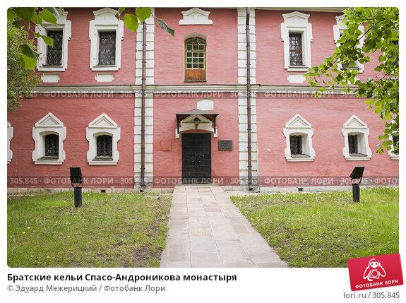 Братские кельи Спасо-Андроникова монастыря, фото № 305845, снято 18 мая 2008 г. (c) Эдуард Межерицкий / Фотобанк Лори