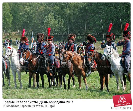 Бравые кавалеристы. День Бородина-2007, фото № 148913, снято 2 сентября 2007 г. (c) Владимир Тарасов / Фотобанк Лори