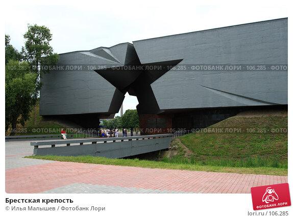 Купить «Брестская крепость», фото № 106285, снято 31 июля 2007 г. (c) Илья Малышев / Фотобанк Лори