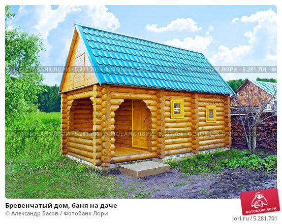 Купить «Бревенчатый дом, баня на даче», фото № 5281701, снято 6 ноября 2013 г. (c) Александр Басов / Фотобанк Лори